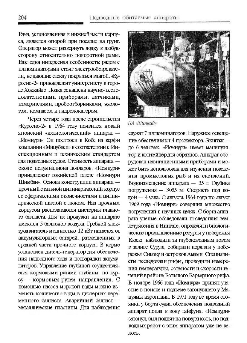 Pages from Подводные обитаемые аппараты_Page_1.jpg