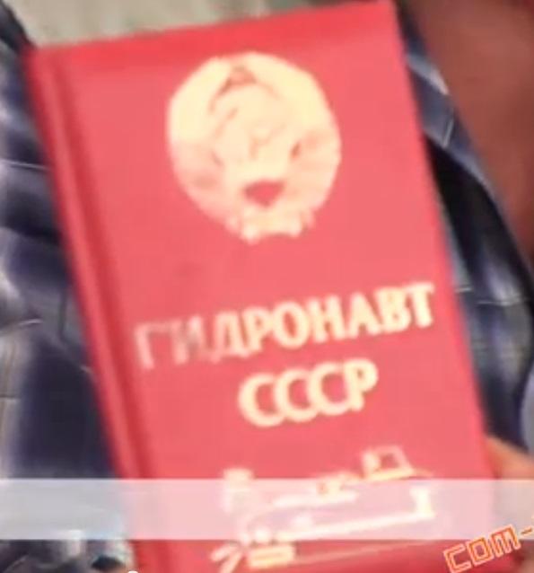 Гражданский гидронавт СССР.jpg