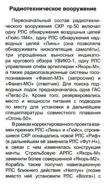 РТВ СКР пр.50_01.jpg
