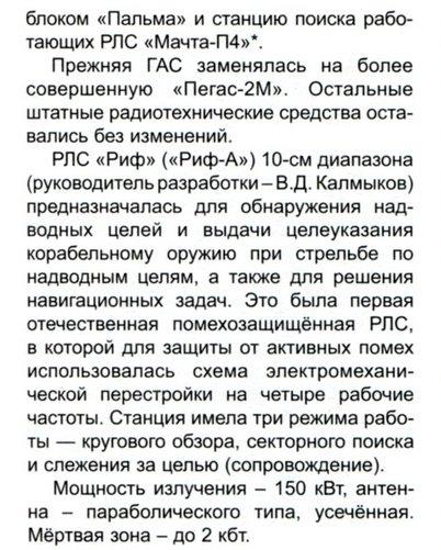 РТВ СКР пр.50_02.jpg
