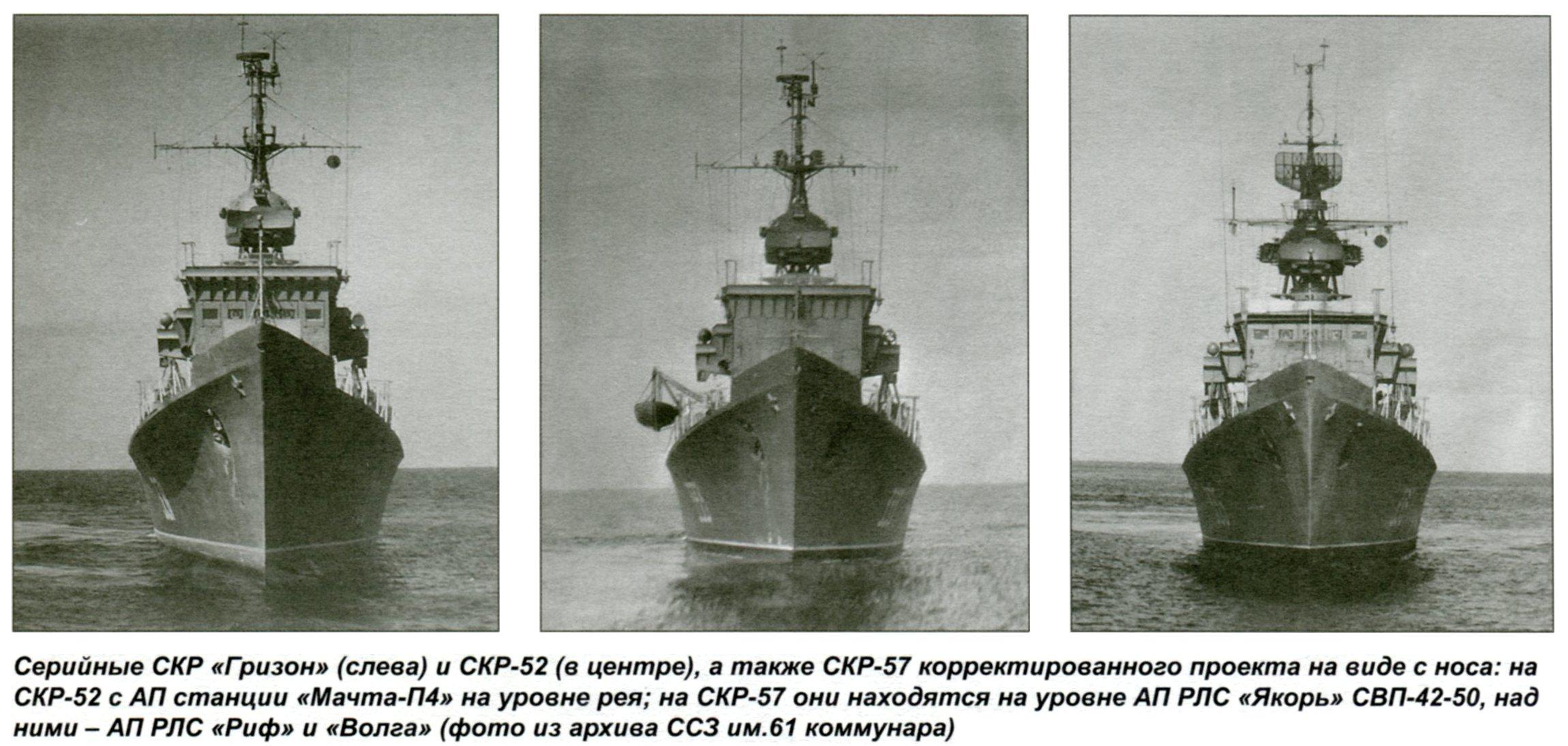 РТВ СКР пр.50_различия.jpg