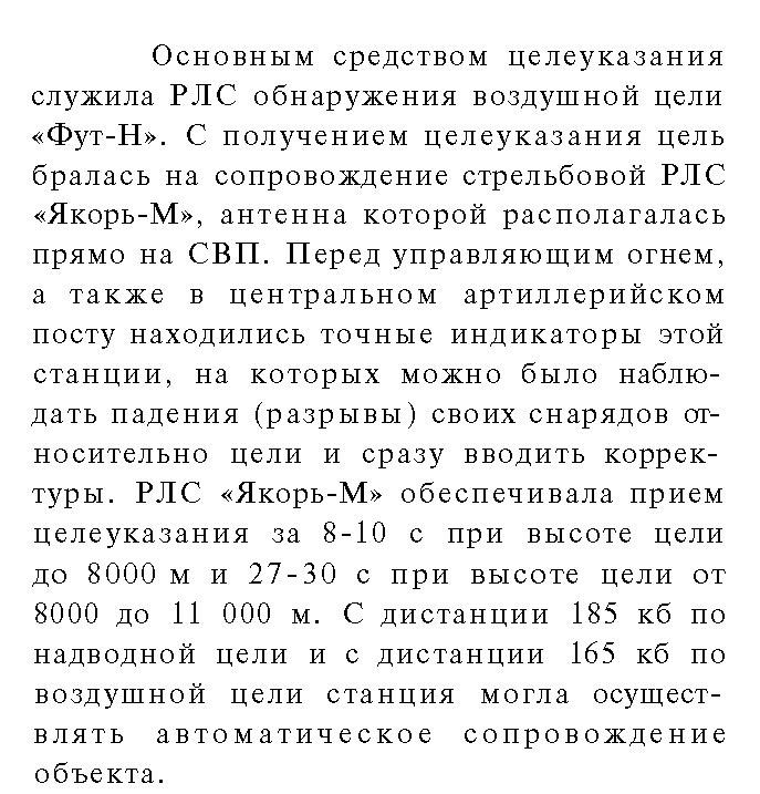 РЛС Фут-Н_ЦУ для РЛС Якорь-М.jpg