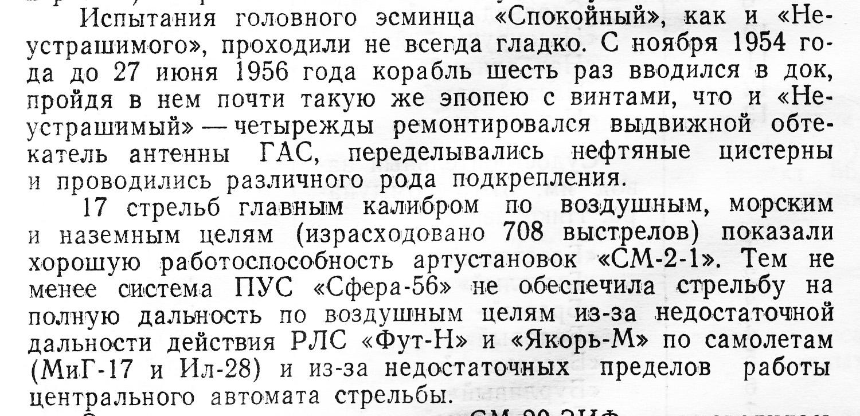 Судостроение 1, 1994г..jpg