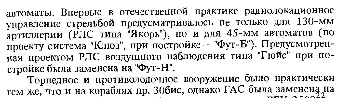 История отечественного судостроения. т.5. 1946-91г Стр.47.jpg