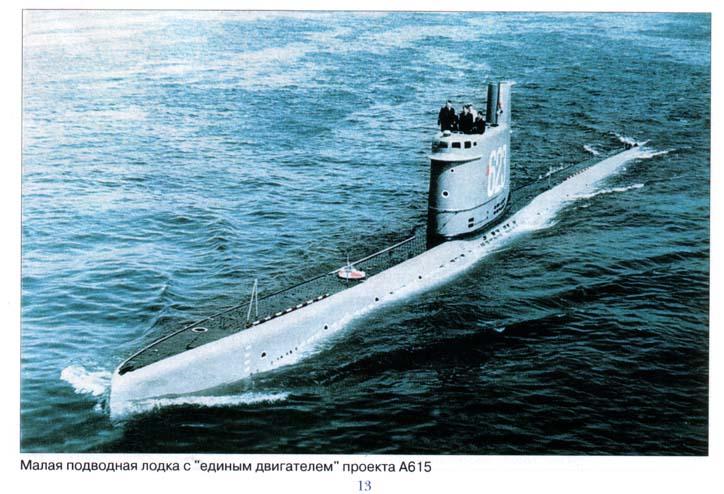 лодки проект 615