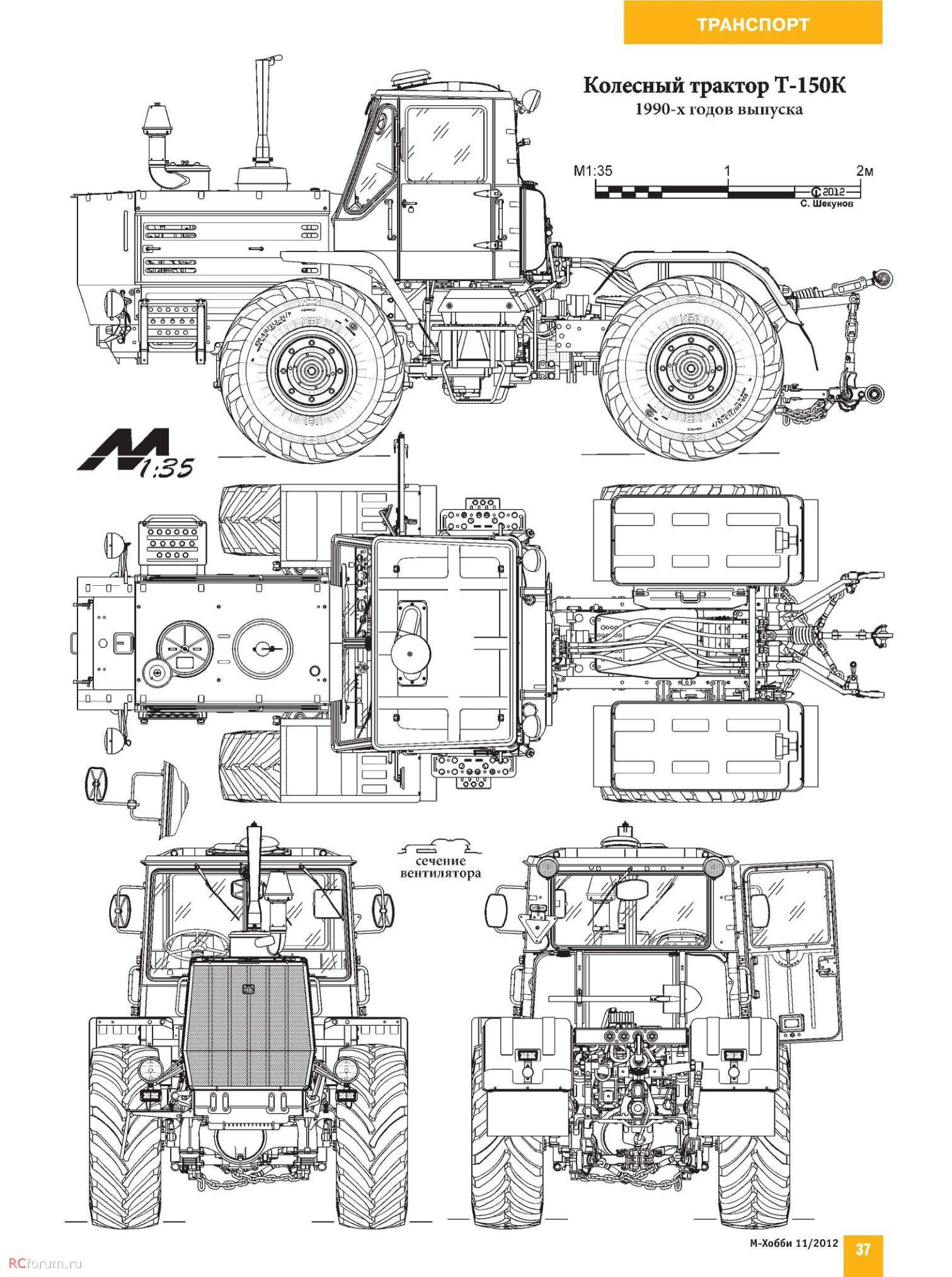 Трактор т 150 схема