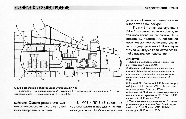 дизельные ракетные подводные лодки ссср проект 651 к 70